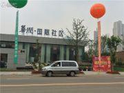 华润国际社区外景图