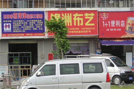 天元海天新城
