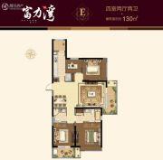 富力湾4室2厅2卫130平方米户型图