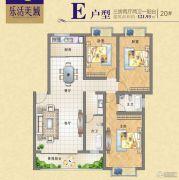 乐活美域3室2厅2卫121平方米户型图