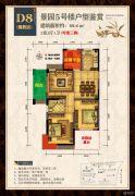 华章御上江南2室2厅1卫88平方米户型图