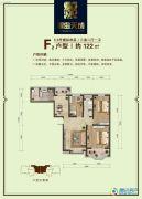 翠岛天成3室2厅1卫122平方米户型图