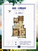 金昌启亚・白鹭金岸3室2厅1卫88平方米户型图