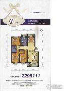 易构城3室2厅2卫117平方米户型图