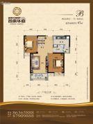 新都首席华庭2室2厅1卫97平方米户型图