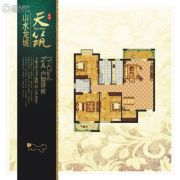 山水龙城三期天筑3室2厅2卫140平方米户型图