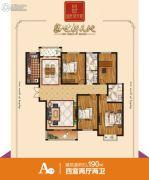 盛世新天地4室2厅2卫190平方米户型图