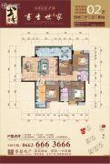 东泰花园4室2厅2卫134平方米户型图