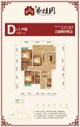 古城・香桂园3室2厅2卫123平方米户型图