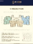 恒大御府3室2厅1卫100平方米户型图