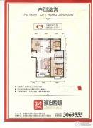 福治紫城3室2厅2卫133平方米户型图