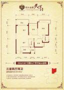 成都恒大金碧天下3室2厅2卫105平方米户型图