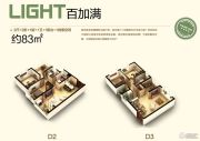 东方万汇城2室2厅1卫83平方米户型图