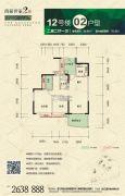 万豪世家2期2室2厅1卫95--96平方米户型图