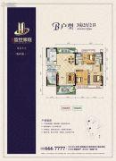 源惠盛世豪庭3室2厅2卫125平方米户型图
