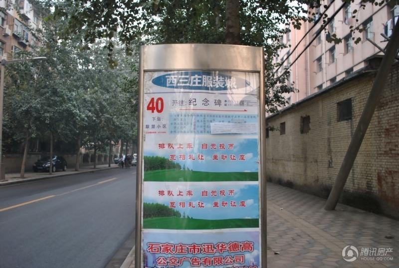 20121106雍和慢城公交站牌