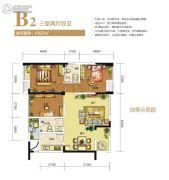 驿都城3室2厅2卫97平方米户型图