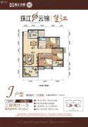 珠江・云锦3室2厅1卫92平方米户型图