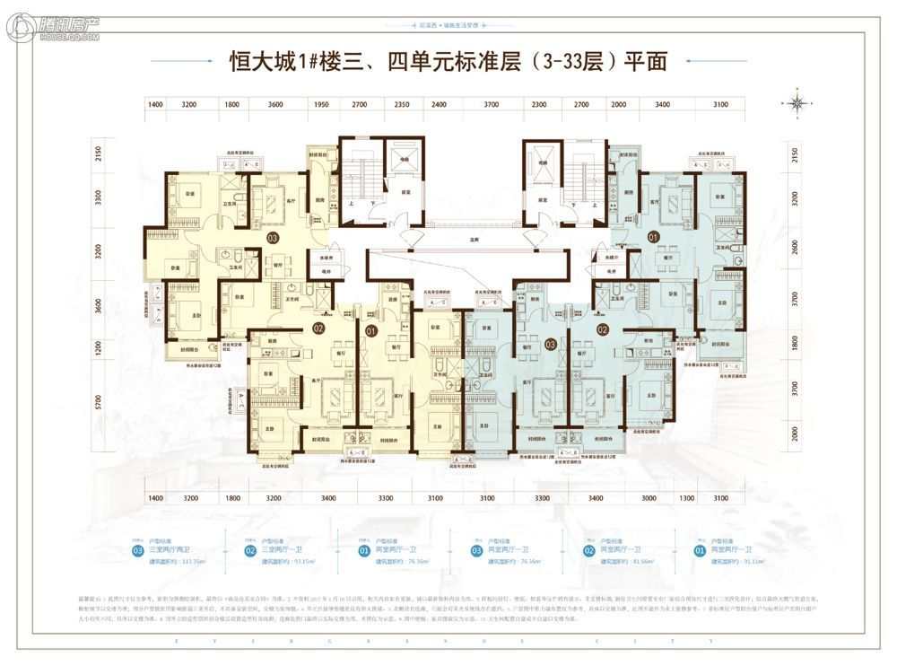 恒大城1#楼三,四单元标准层(3-33层)楼层平面图
