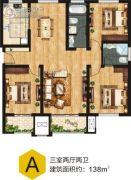 百汇地3室2厅2卫138平方米户型图