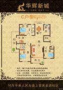 华辉新城4室2厅2卫160平方米户型图