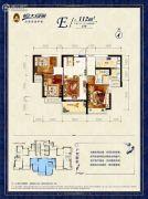 恒大绿洲3室2厅1卫112平方米户型图