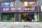 龙湖佰乐街实景图