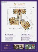 珠光山水御苑4室2厅2卫171平方米户型图