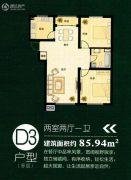 国际花都2室2厅1卫85平方米户型图