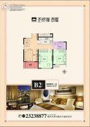 圣桦城2室2厅1卫89平方米户型图