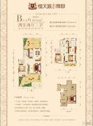 遵义恒大城4室2厅3卫0平方米户型图
