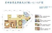 东田金湾2室2厅1卫100平方米户型图