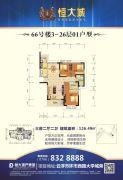 云浮恒大城3室2厅2卫126平方米户型图