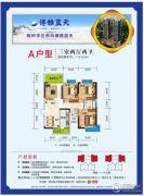 博雅蓝天3室2厅2卫118平方米户型图