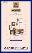 呼和浩特恒大城3室2厅2卫138平方米户型图