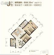 大秦御港城2室2厅1卫98平方米户型图
