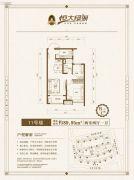 呼和浩特恒大绿洲2室2厅1卫89平方米户型图