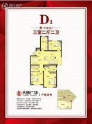 大德广场3室2厅2卫113平方米户型图