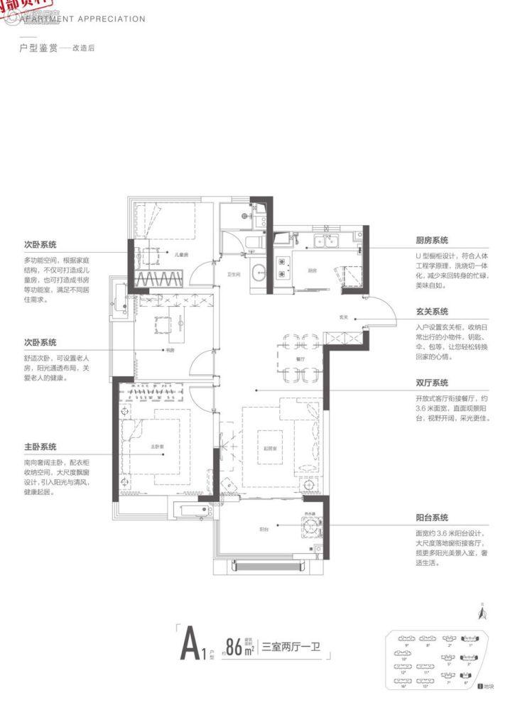 A1户型三室两厅一卫约86平
