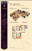 曲江・紫金城3室2厅2卫130平方米户型图