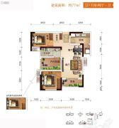 芙蓉万国城MOMA3室2厅1卫77平方米户型图