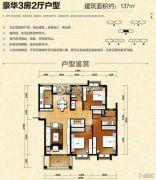 新都汇时代铭城3室2厅2卫137平方米户型图