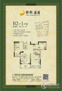 保利鑫城2室2厅1卫78平方米户型图