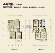 丽湖名居二期4室3厅2卫163平方米户型图
