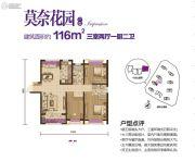 绿地・香树花城3室2厅2卫116平方米户型图