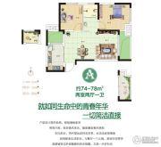 新芒果双糖公寓2室2厅1卫74--78平方米户型图