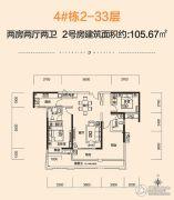 中建・江湾壹号2室2厅2卫105平方米户型图