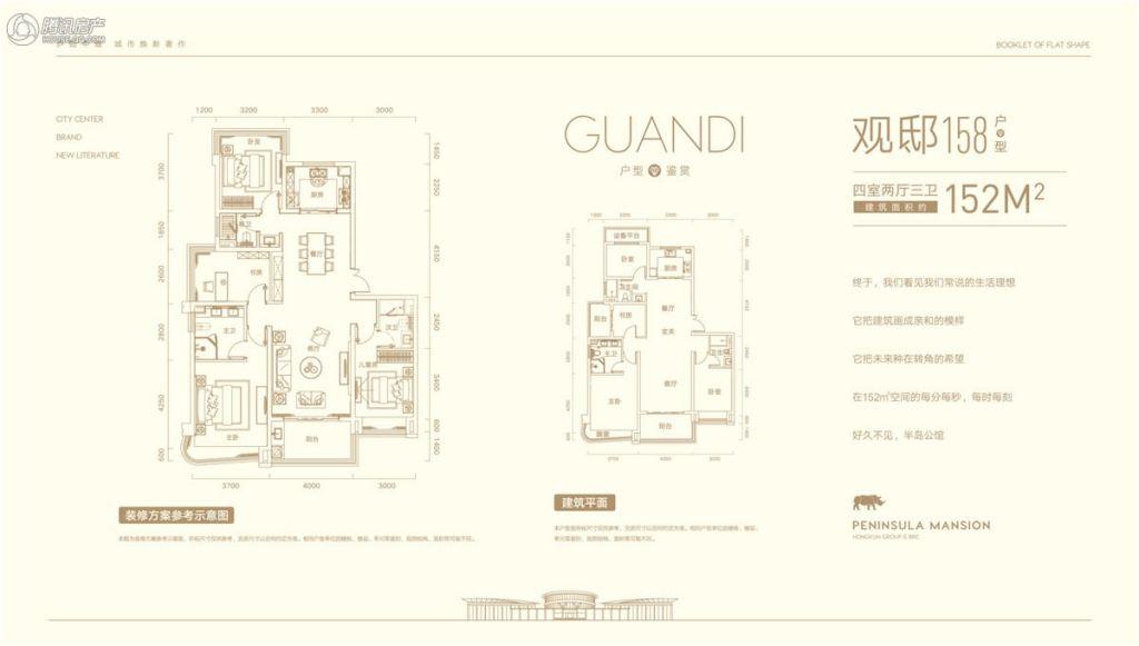 官邸四室两厅约152平