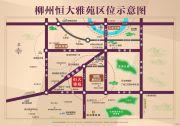 柳州恒大雅苑交通图