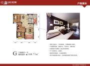 元泰・未来城3室2厅1卫108平方米户型图